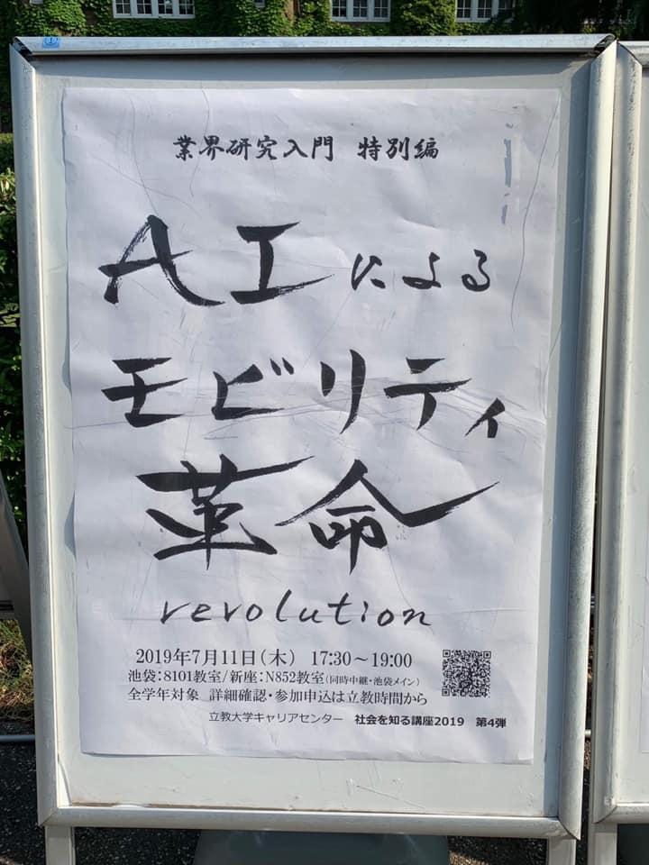 立教 キャリア センター 予約