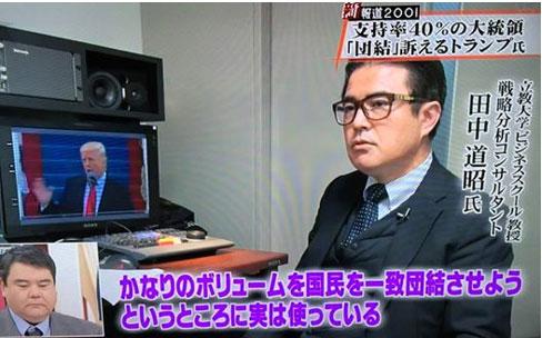 フジテレビ新報道2001出演