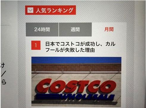 ニューズウイーク日本版オンライン月間人気ランキング第1位