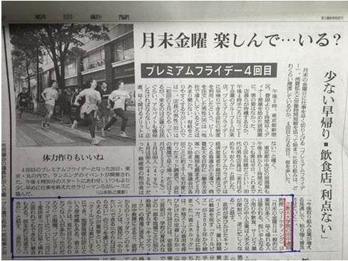 朝日新聞朝刊への論評掲載