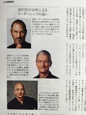 老舗のApple専門誌『Mac Fan2018年2月号』特集記事:「Appleの大戦略」