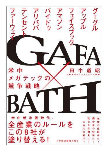 『プレジデントオンライン7営業日連続連載』:「GAFA×BATH 米中メガテック企業の競争戦略」
