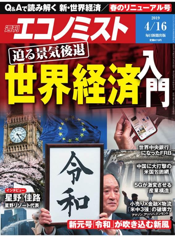 『週刊エコノミスト』本日発売4月16日号「世界経済特集」
