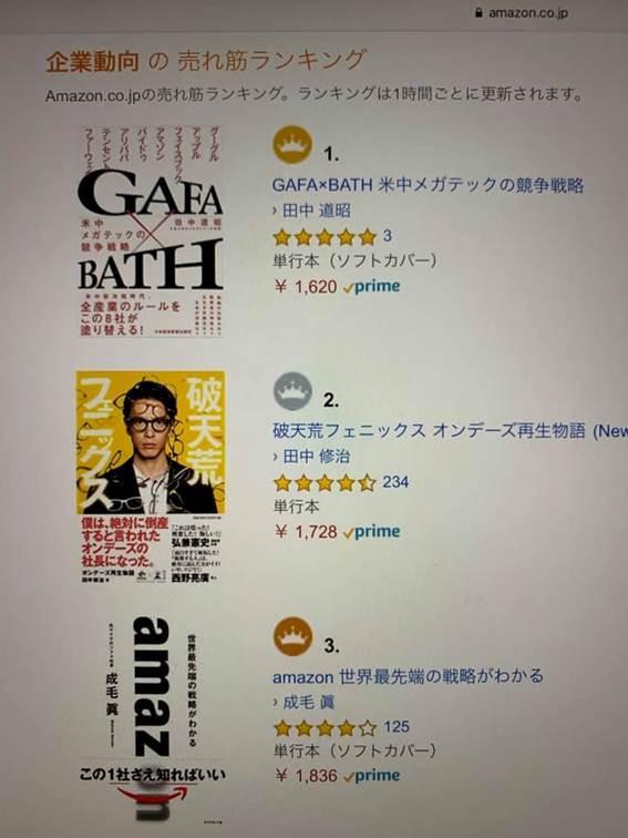 アマゾンの企業動向部門でベストセラー第1位 『GAFA×BATH 米中メガテックの競争戦略』