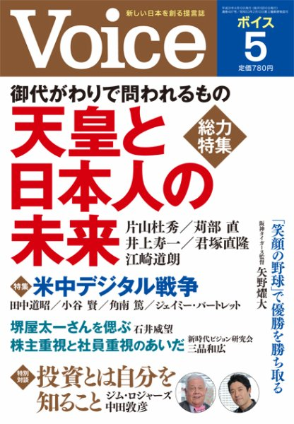 PHP研究所の論壇誌『月刊VOICE』本日発売5月号への論考