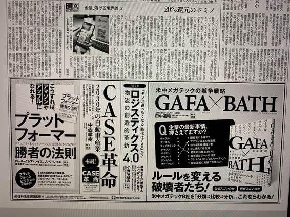日本経済新聞朝刊2面に広告掲載