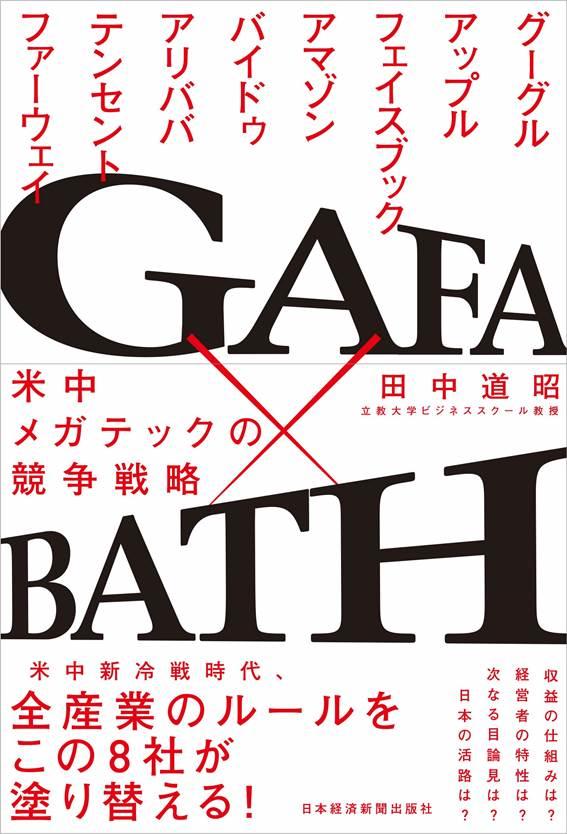 重版出来!『GAFA×BATH 米中メガテックの競争戦略』