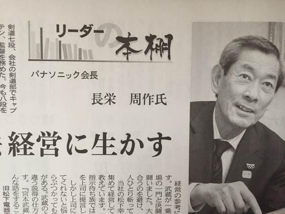 日経新聞朝刊「リーダーの本棚」パナソニック長栄会長の愛読書に『アマゾンが描く2022年の世界』を取り上げていただきました。