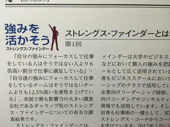 東商新聞でのストレングス・ファインダー連載