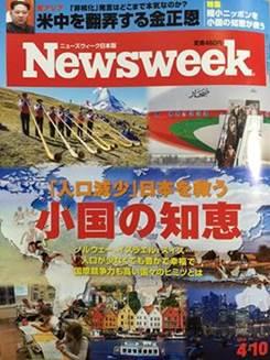 Newsweek本日発売4月10日号:「人口減少」日本を救う小国の知恵