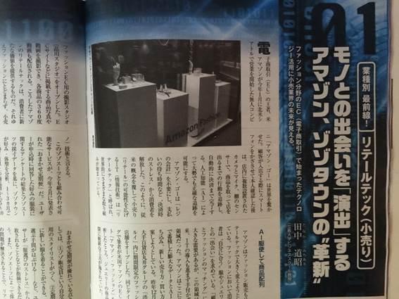 「週刊エコノミスト」4月17日号「データ×技術」特集での論考