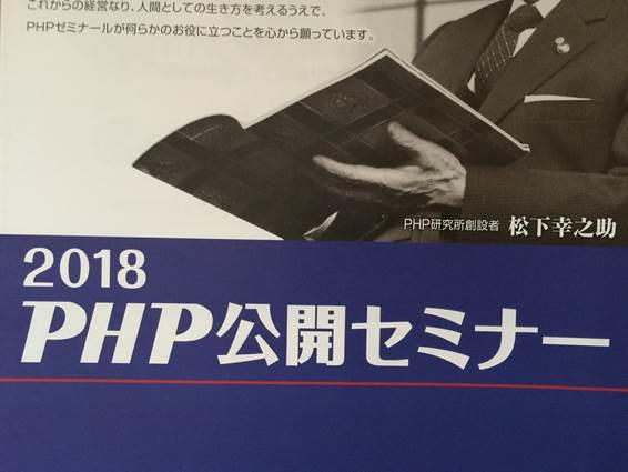 PHP研究所のサイトにおいて公開されました