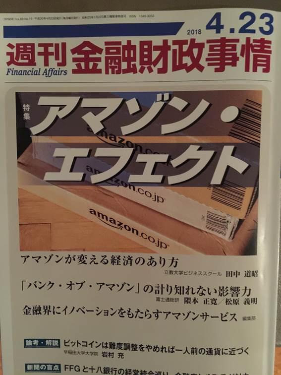 銀行専門誌「週刊金融財政事情」本日発売4月23日号に論考